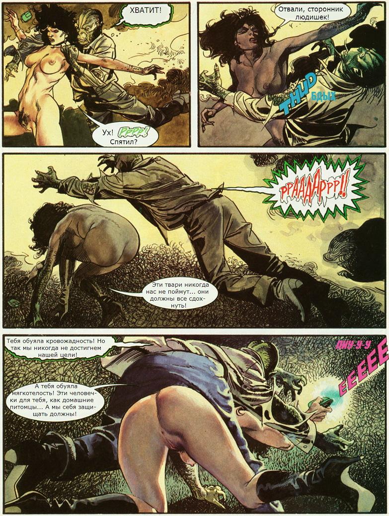 Похищенная комикс порно 11 фотография