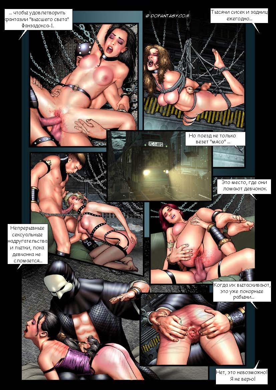 Ххх супер пытки девушек 2 фотография