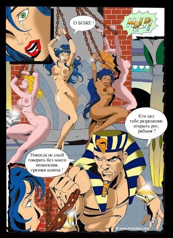 Гарем фараона порно