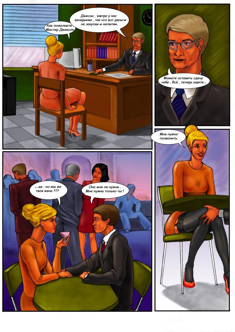 Начальник выебал секретаршу Джесси в офисе