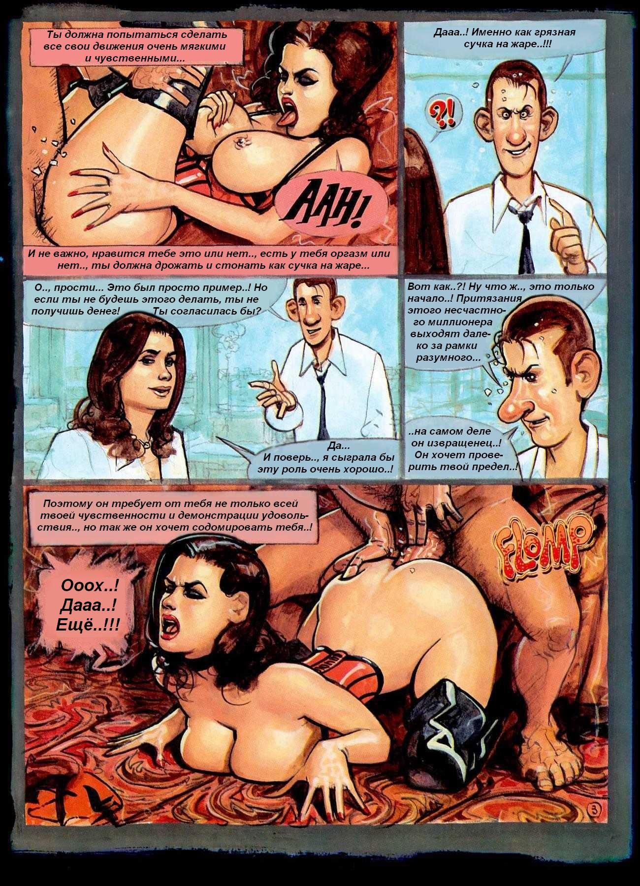 Предложение секса за деньги 3 фотография