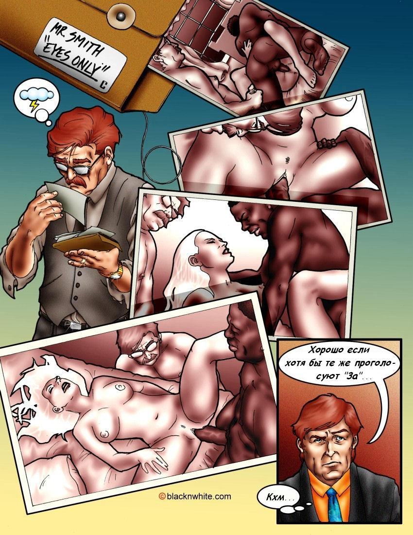 Эротические комиксы межрассовые 20 фотография