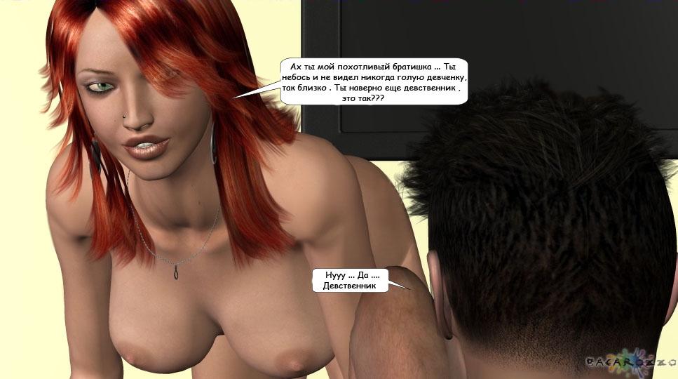 Смотреть порно инцест брат лишил невинности сестру 8 фотография