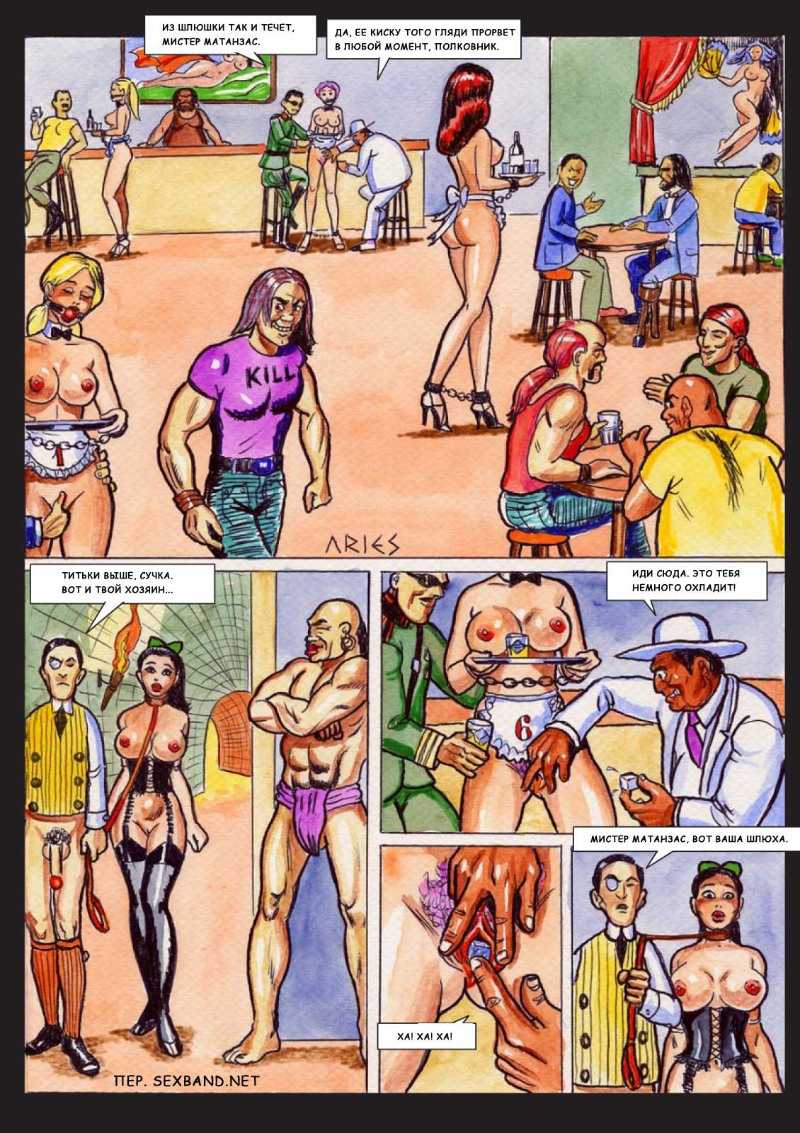 Пытки рабынь комиксы на русском 20 фотография