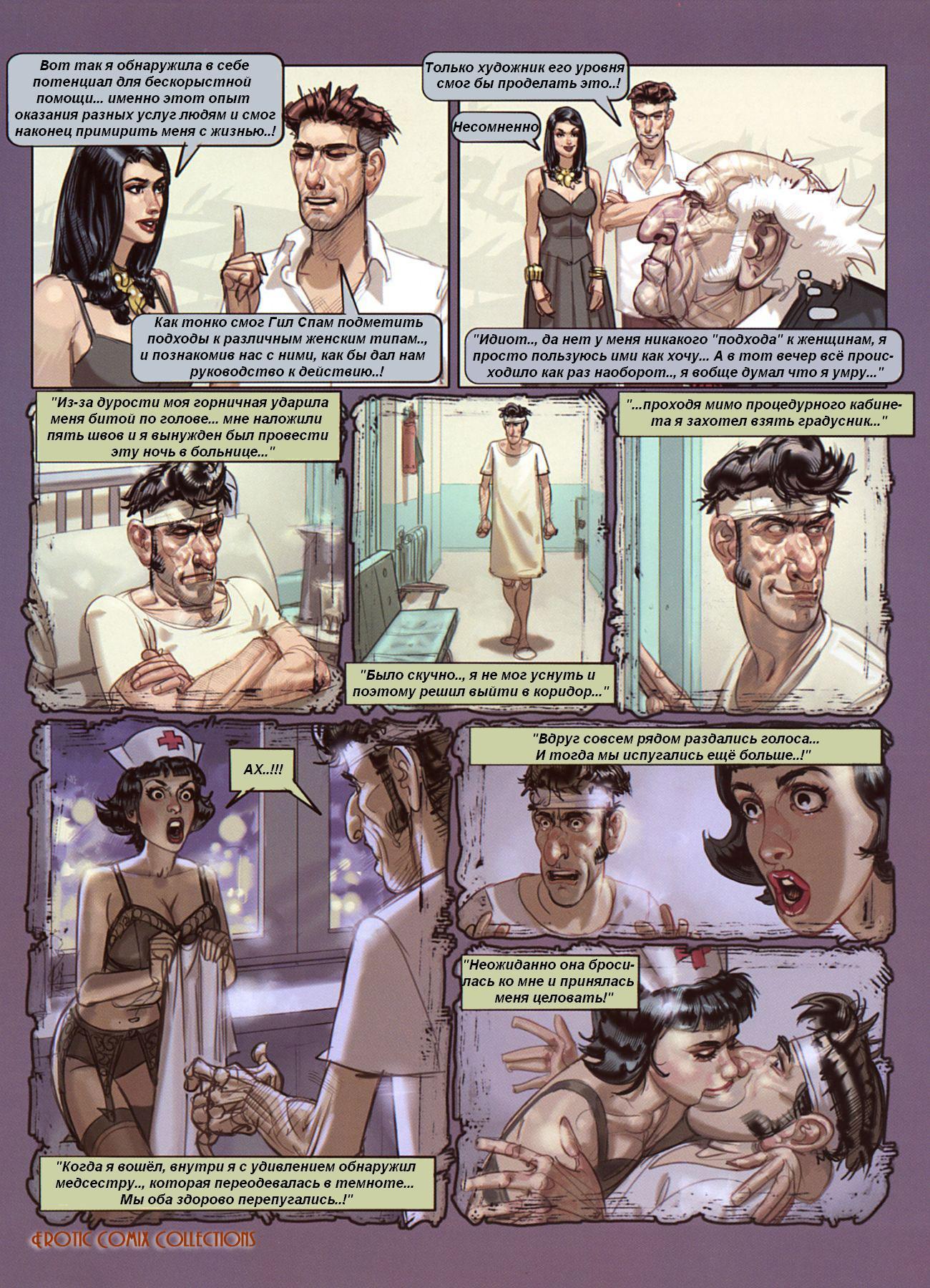 Секс истории медсестра 5 фотография