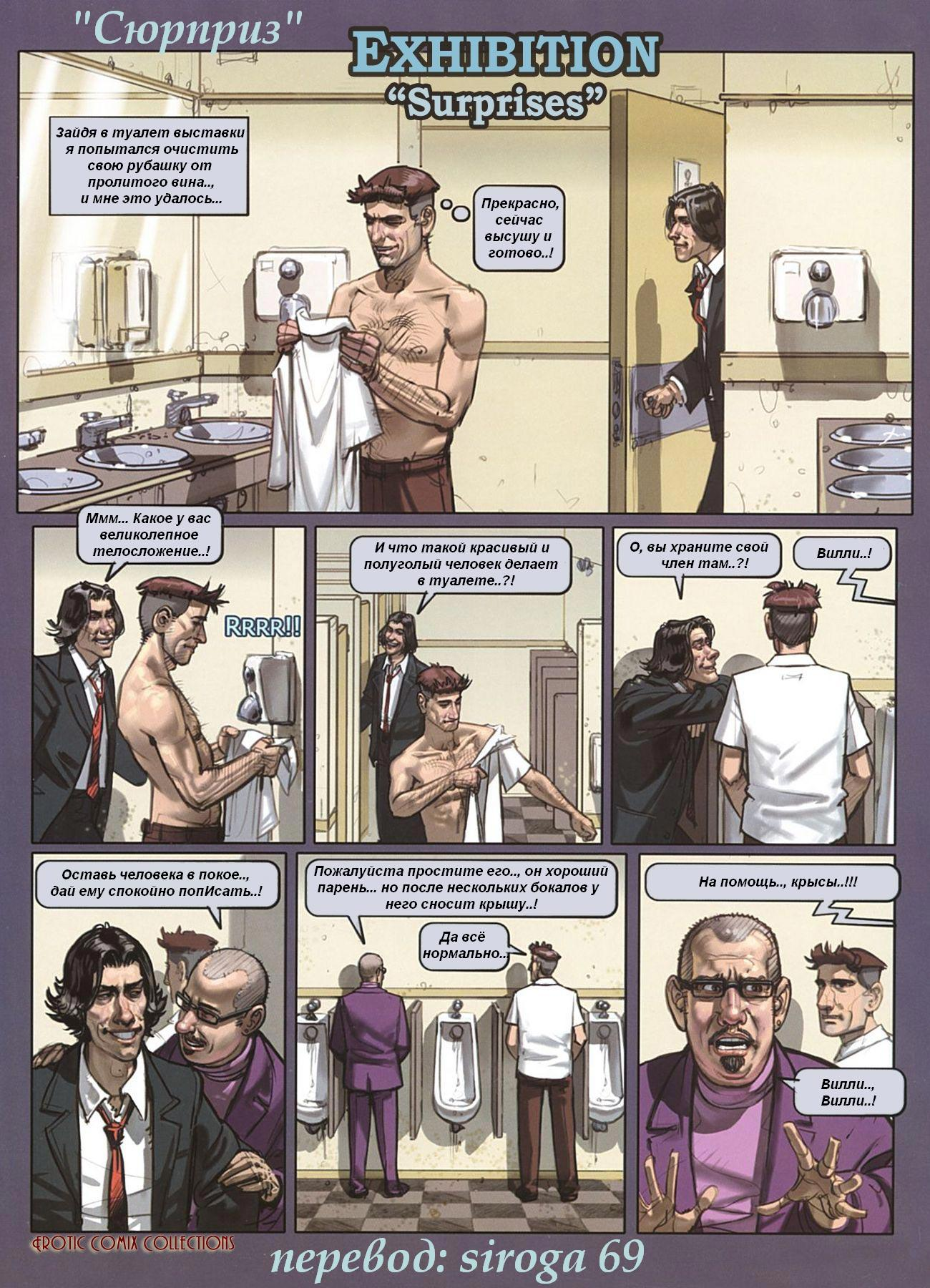 Смотреть порно туалет с сюрпризом 8 фотография