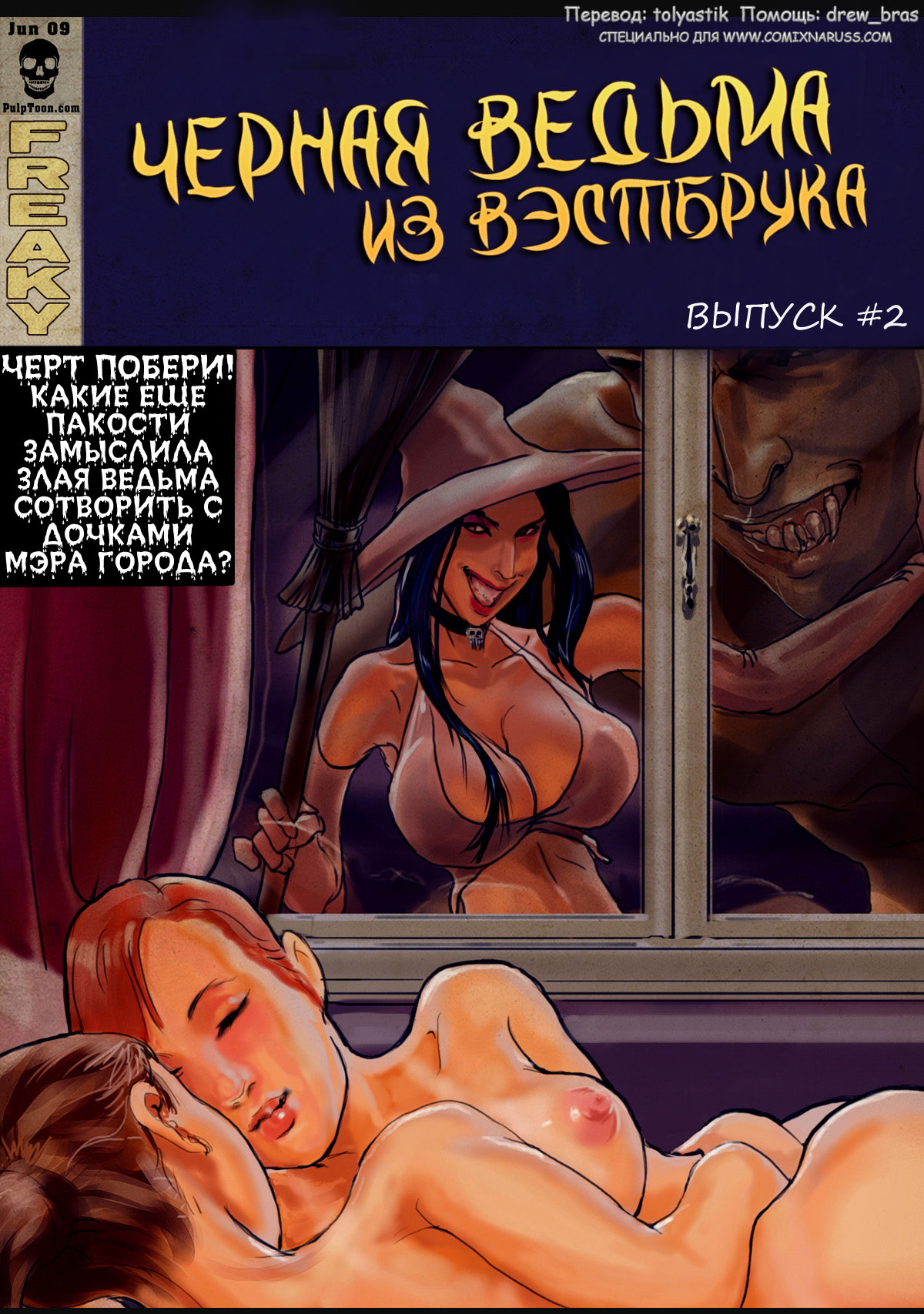 Смотреть порно ведьмы 9 фотография