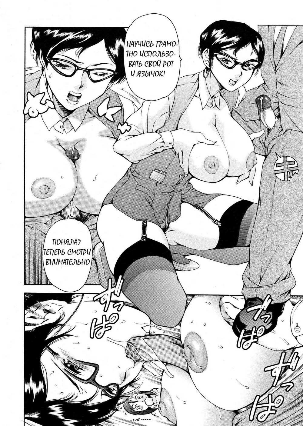 Манга   Порно комиксы онлайн на русском - Page 15