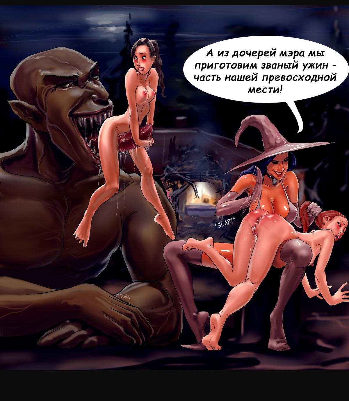 Порно с ведьм
