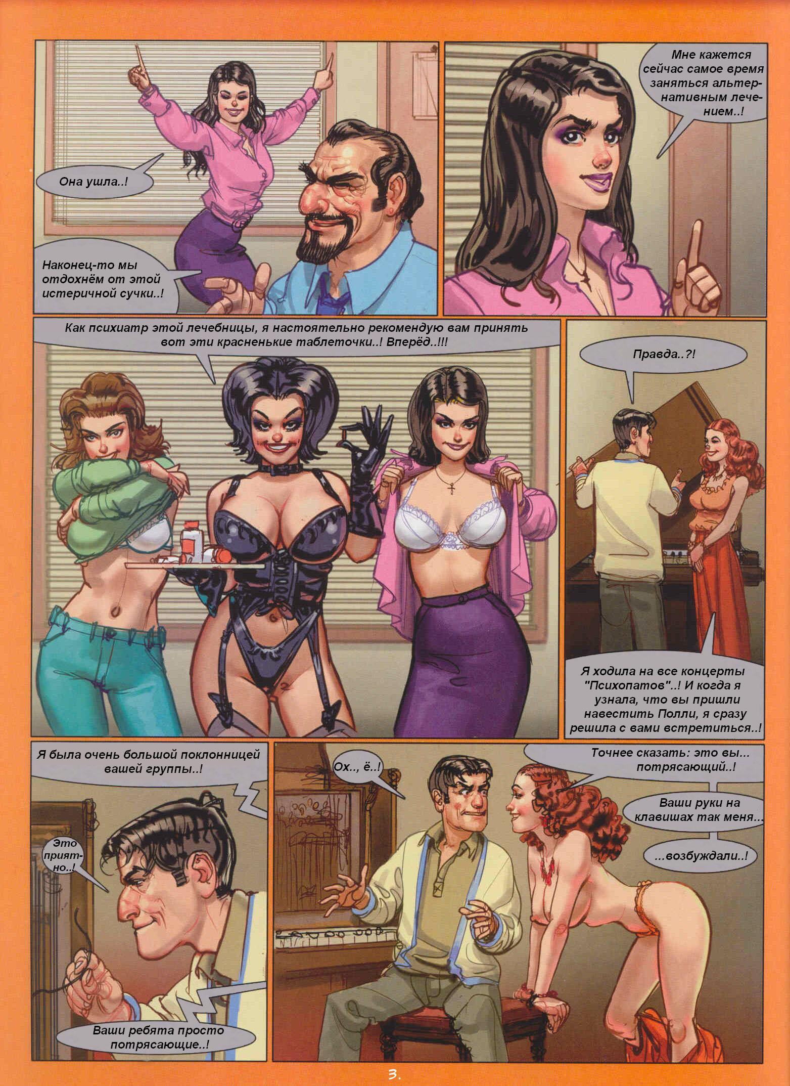 Секс в психушке рассказ 9 фотография