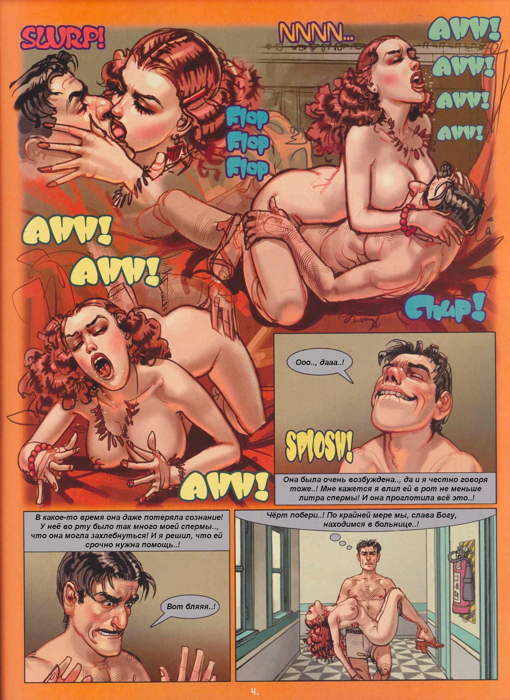 Секс на психбольнице 6 фотография