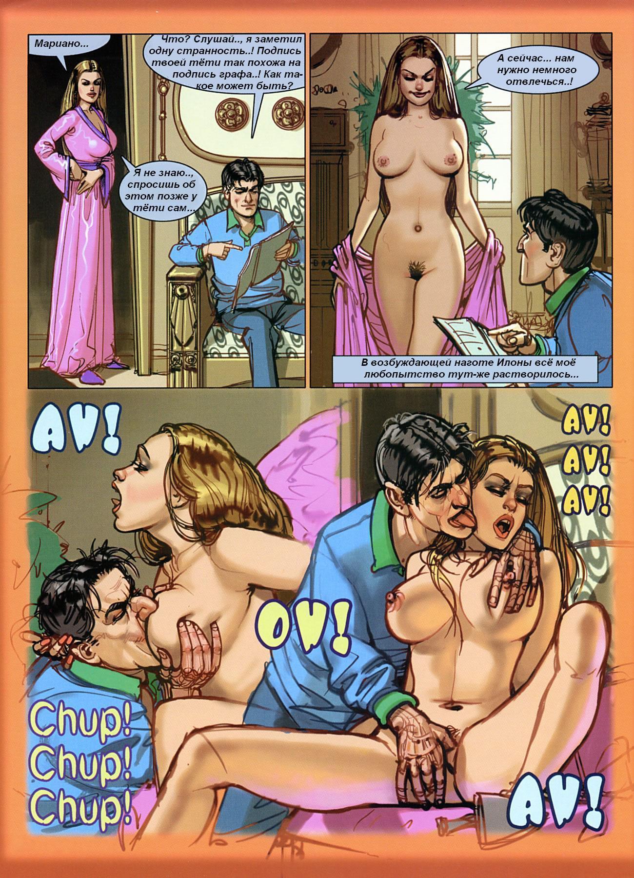 Топ порно комиксы 19 фотография