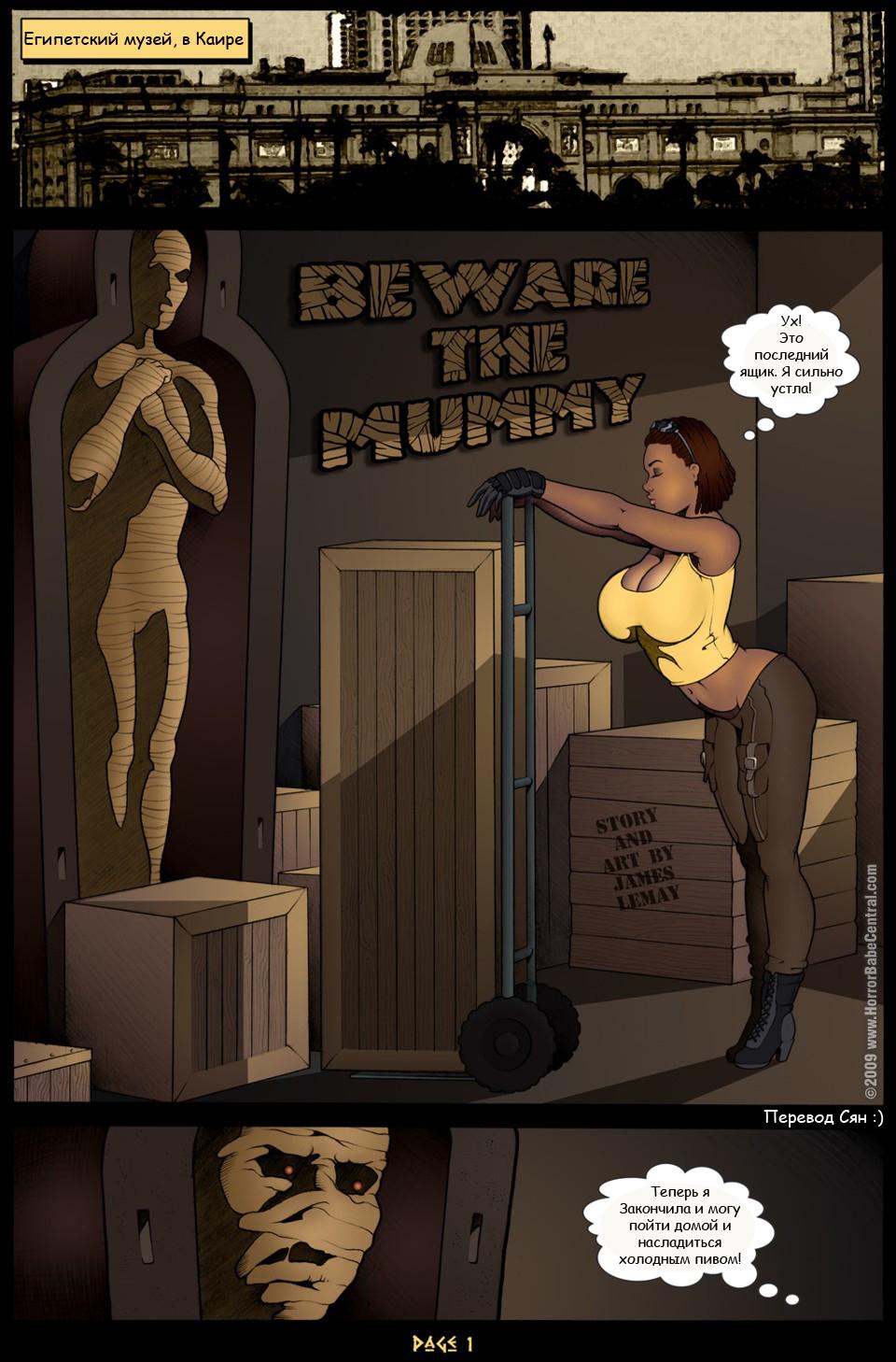 Порно с мумией и девушкой, реальный частный анал онлайн