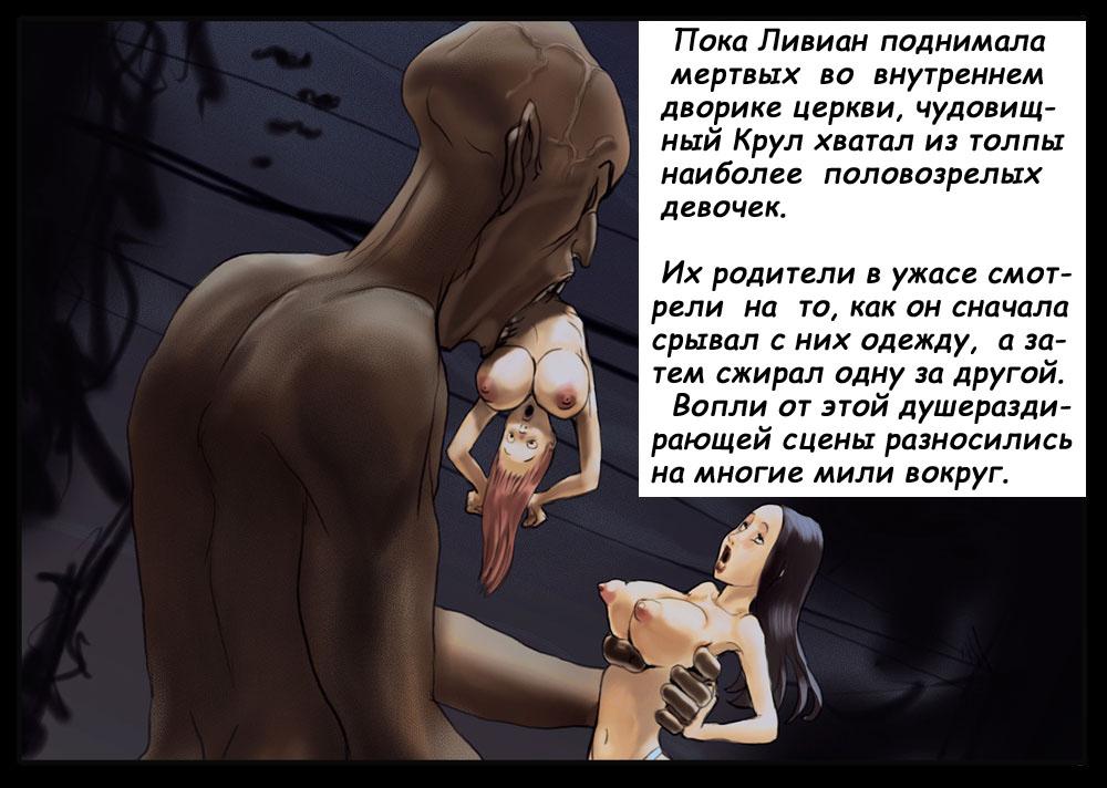 Порно комикс ведьма 61502 фотография
