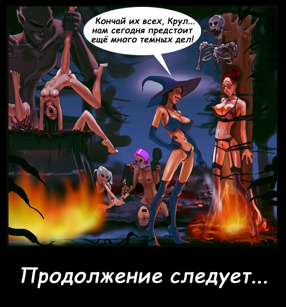 Страшные ведьмы в порно фото 264-290