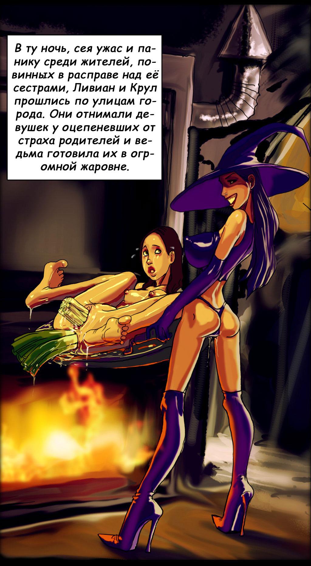 Порно комиксы черная ведьма из вестбрука 1