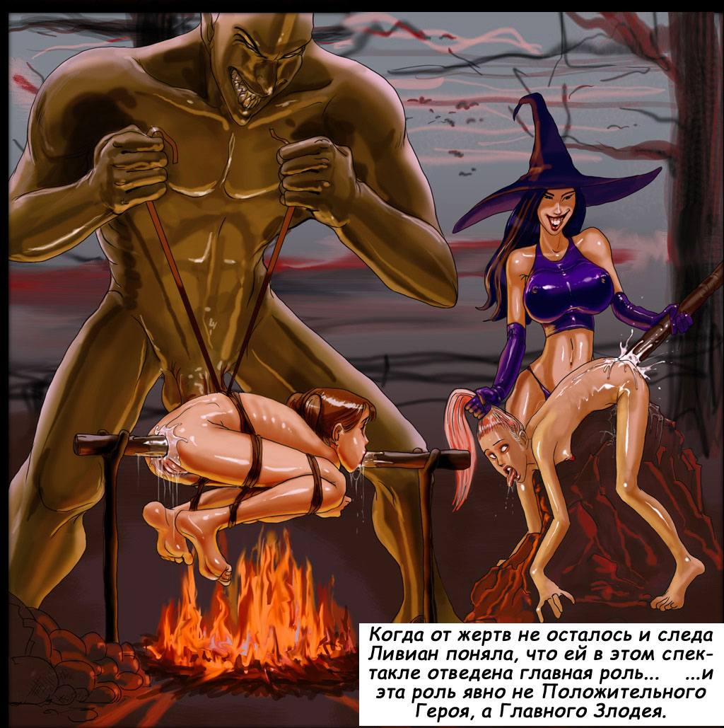 Чёрная ведьма трахает 9 фотография