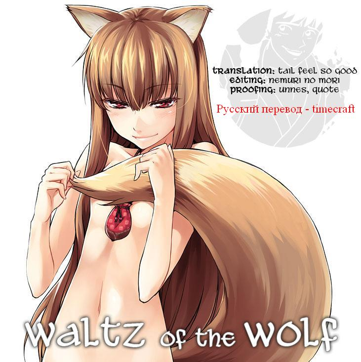 Waltz_of_the_Wolf_002