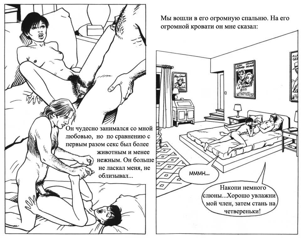 Комикс первый секс