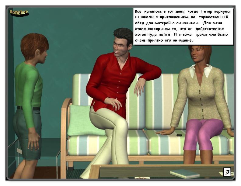 Кароль и Питер семейная история инцеста, 3Д комикс История инцеста.
