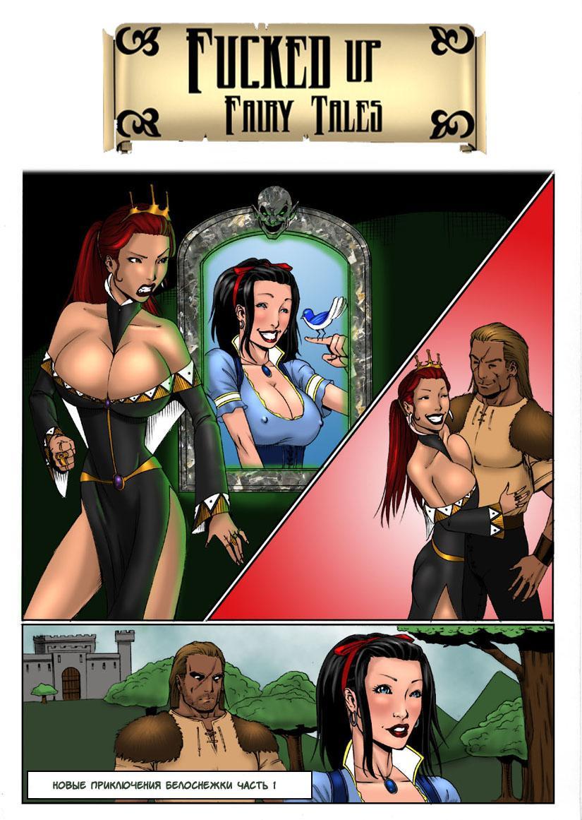 Секс у принцессы