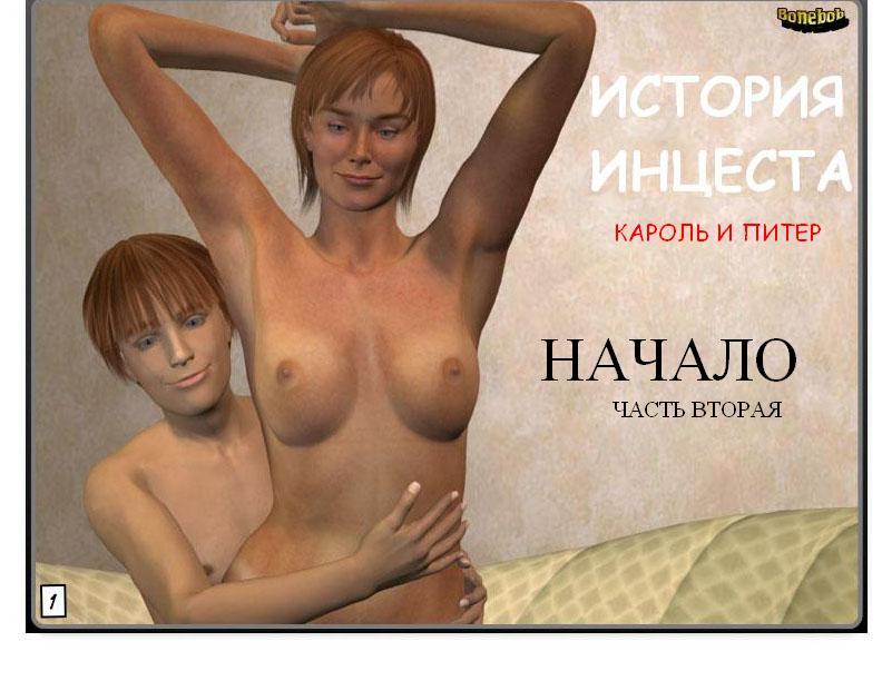 порно комикс история инцеста часть 3 фото