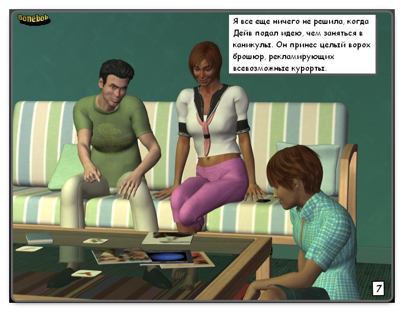 Питер и Кароль это огромнейший 3D комикс, который просто нафарширован инцес