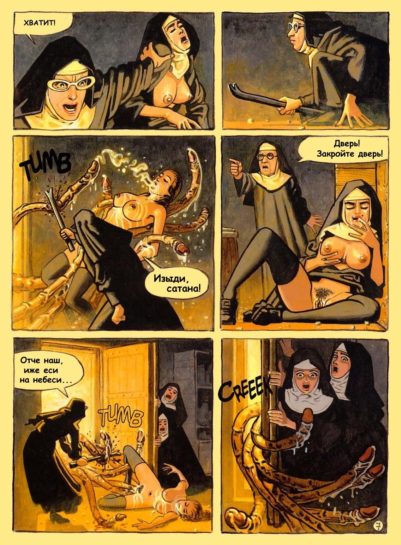 Секс истории с монашками 3 фотография