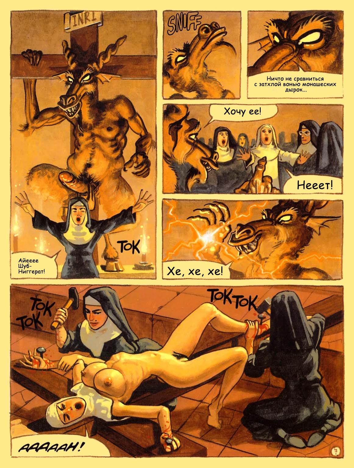 Развратное порно в монастыре 22 фотография