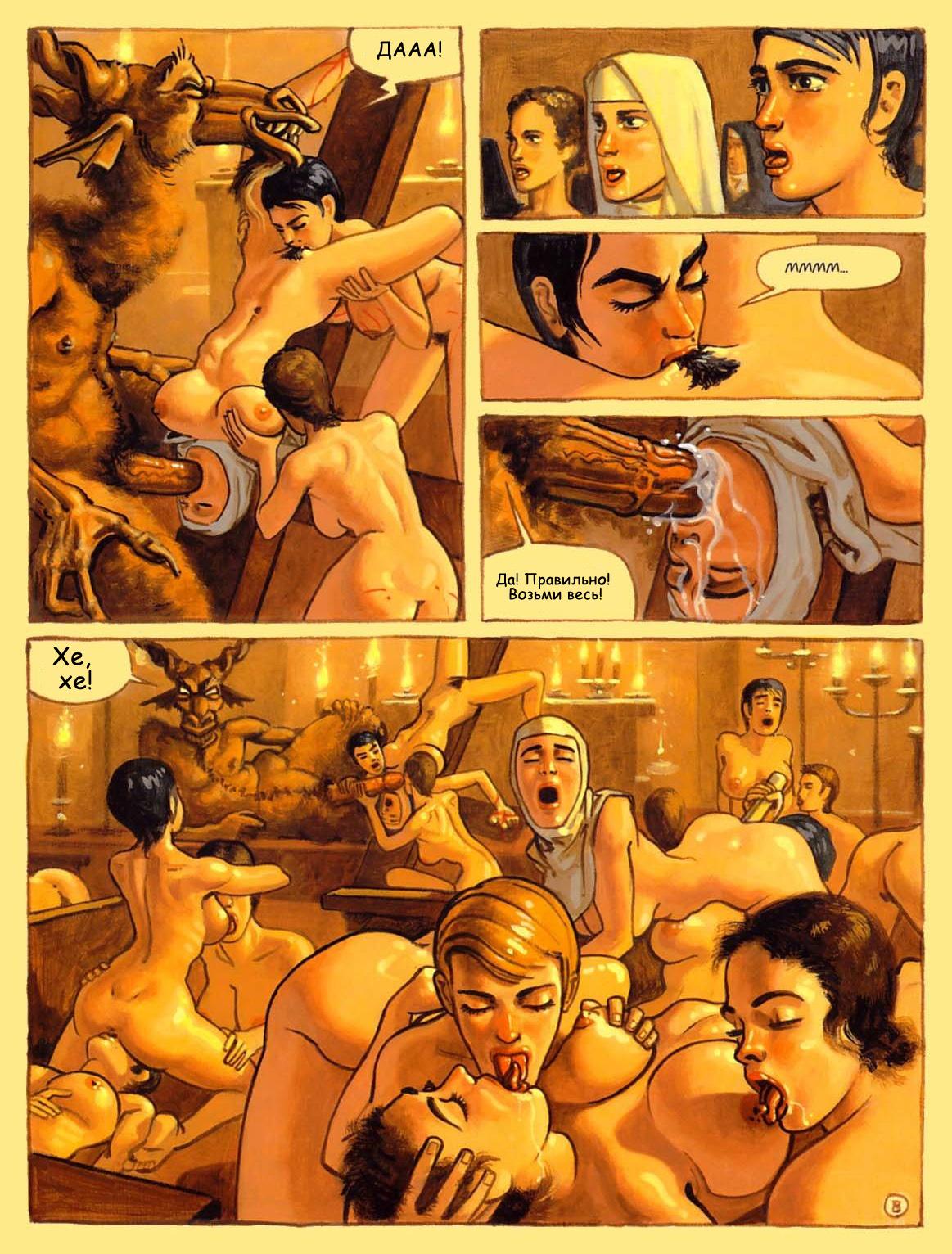 Развратное порно в монастыре 5 фотография
