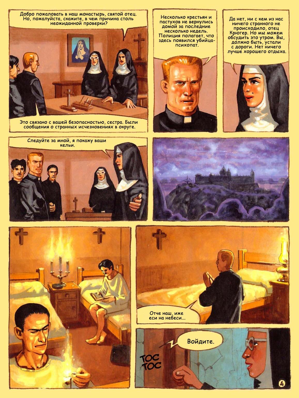 Развратное порно в монастыре 14 фотография