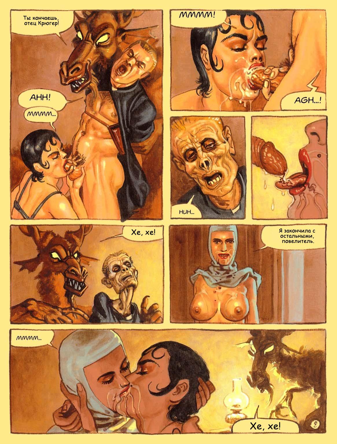 Развратное порно в монастыре 17 фотография