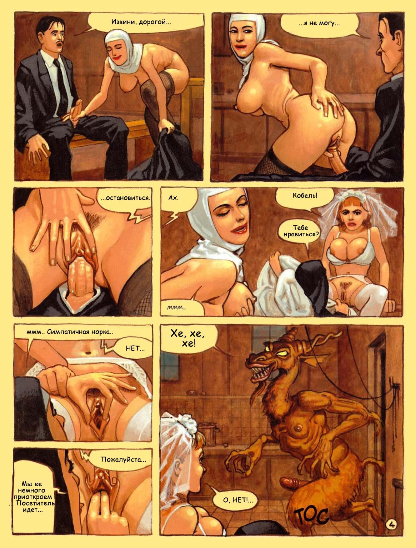 Порно рассказы адские истории