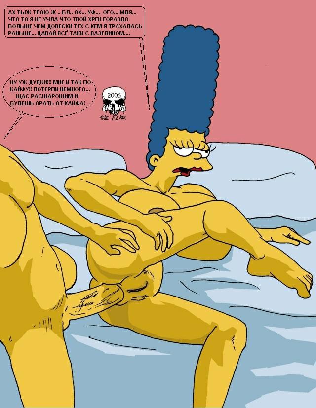 Барт трахает мардж онлайн бесплатно