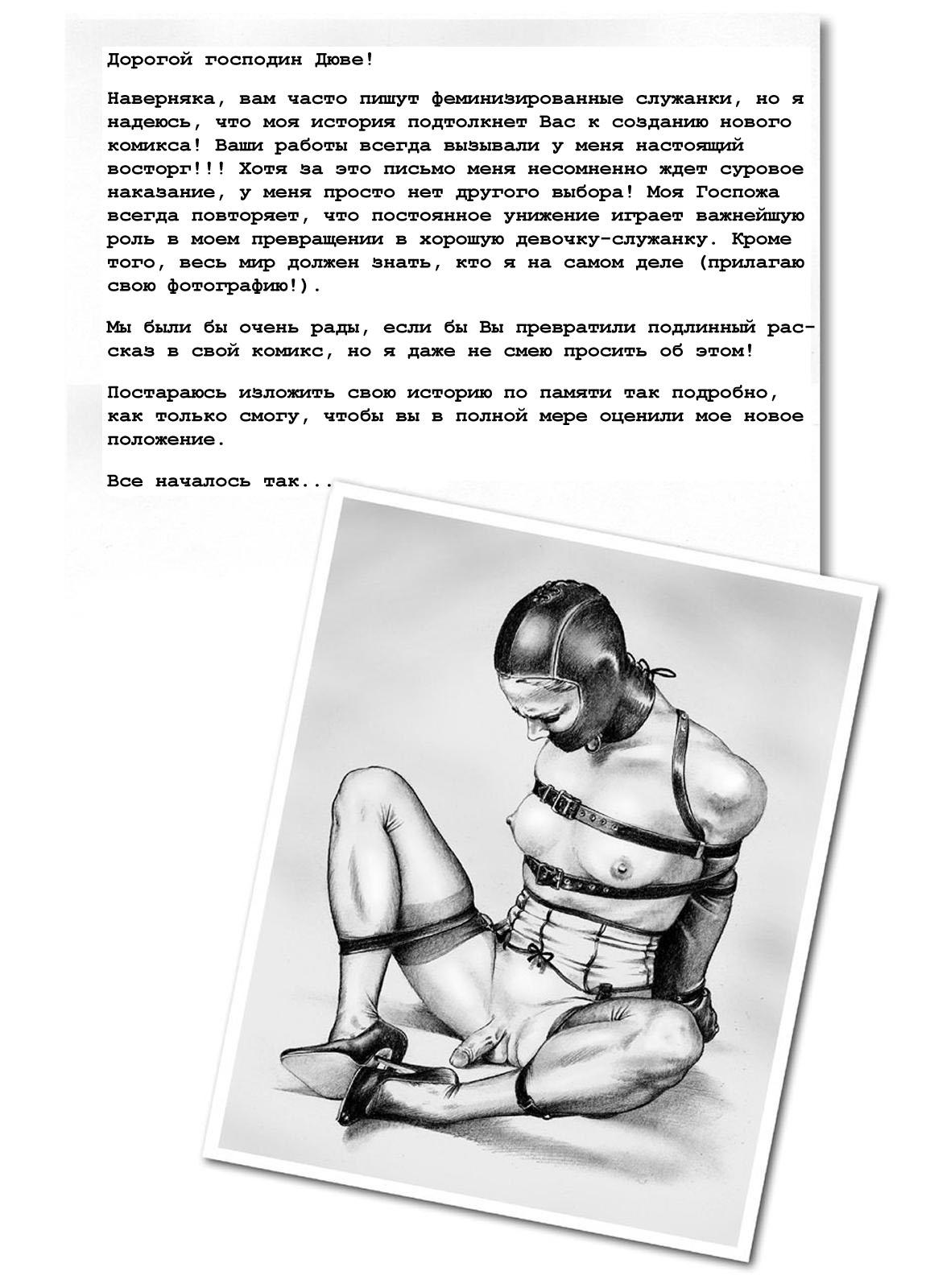 Эротические рассказы про феминизацию 18 фотография