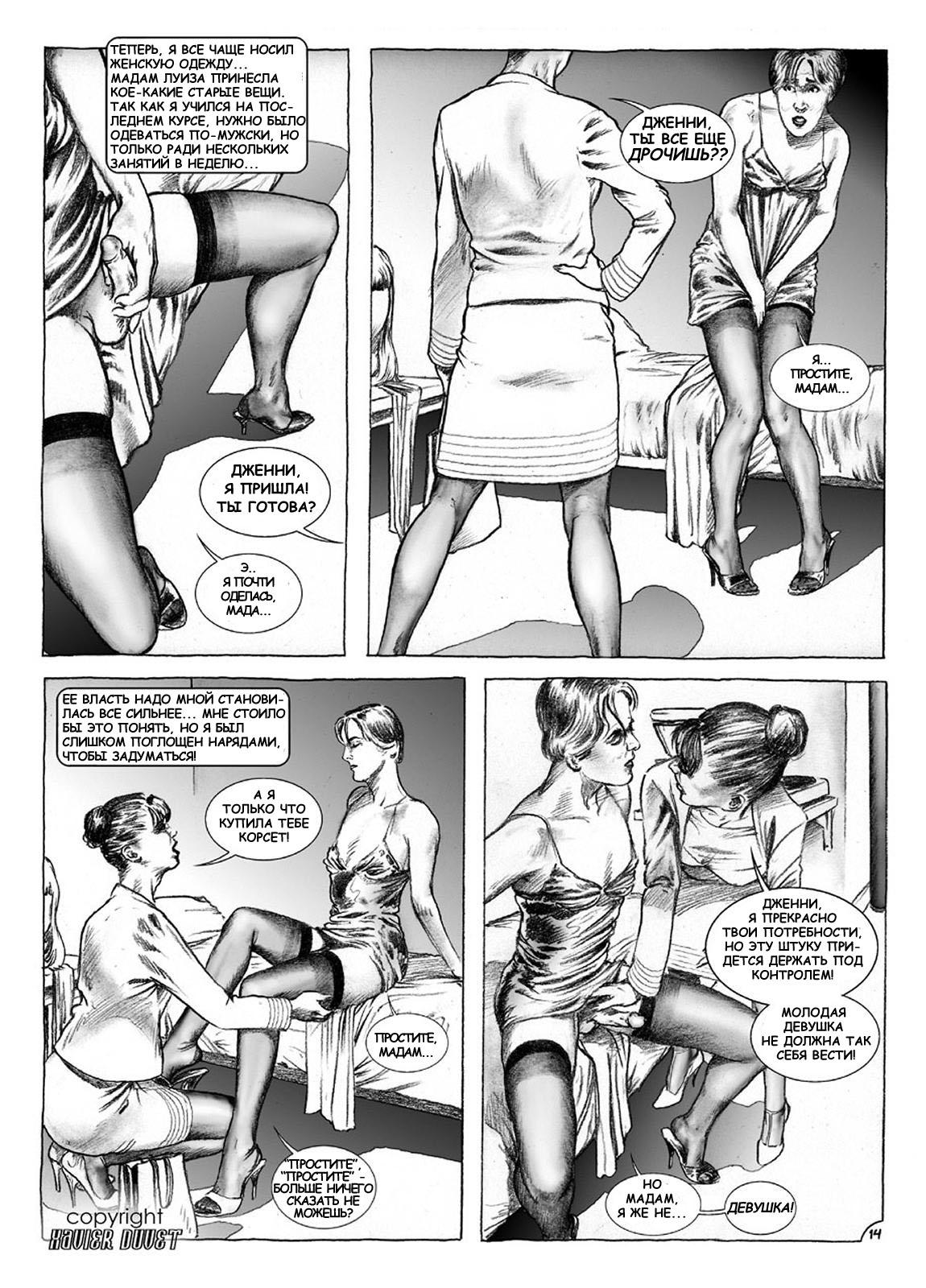 Превращение в женщину порно комиксы