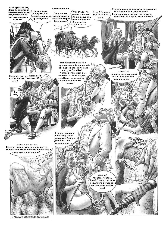 Порно комикс про диану »