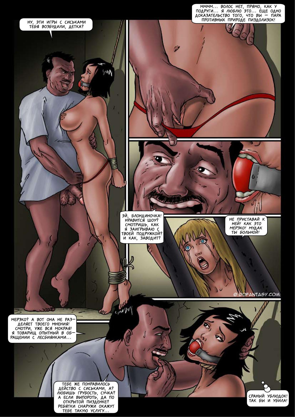 знакомство секс играть бесплатно