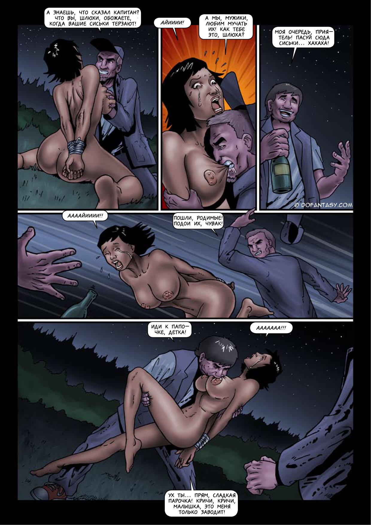 Сладкая парочка порно мультик 21 фотография