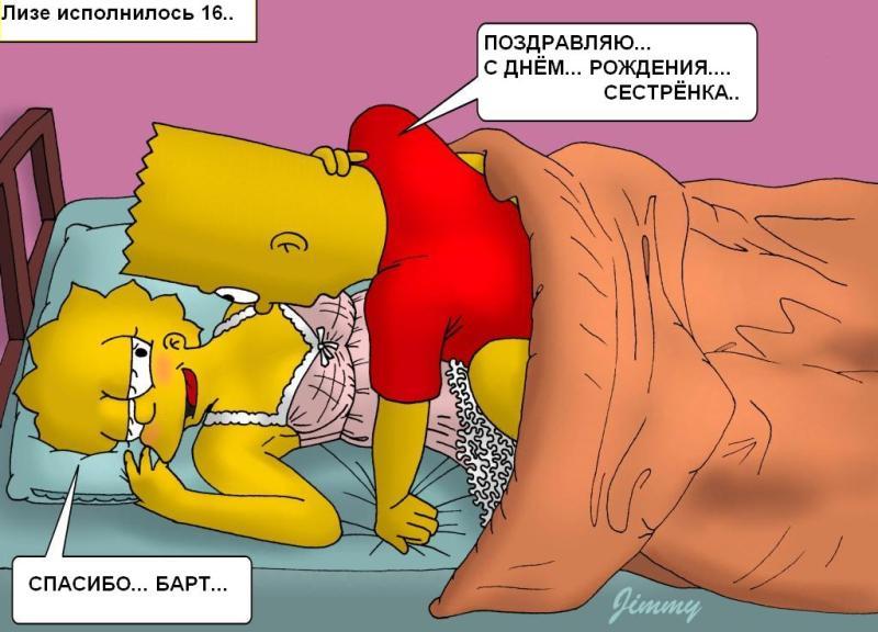 Порно фото барт симпсон