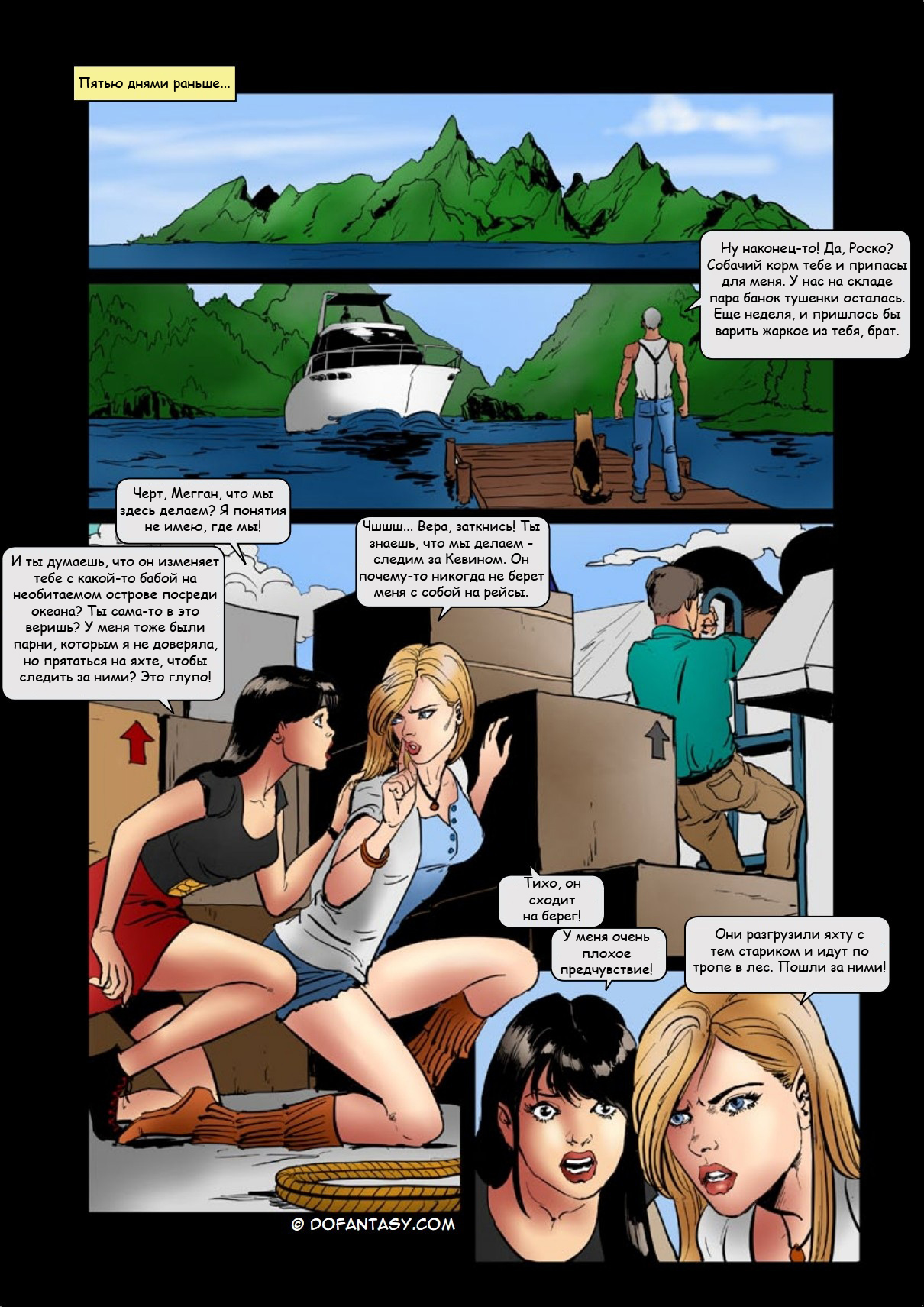 Dead Shark Island 1 - The Slave Girls of Dead Shark Island - 009