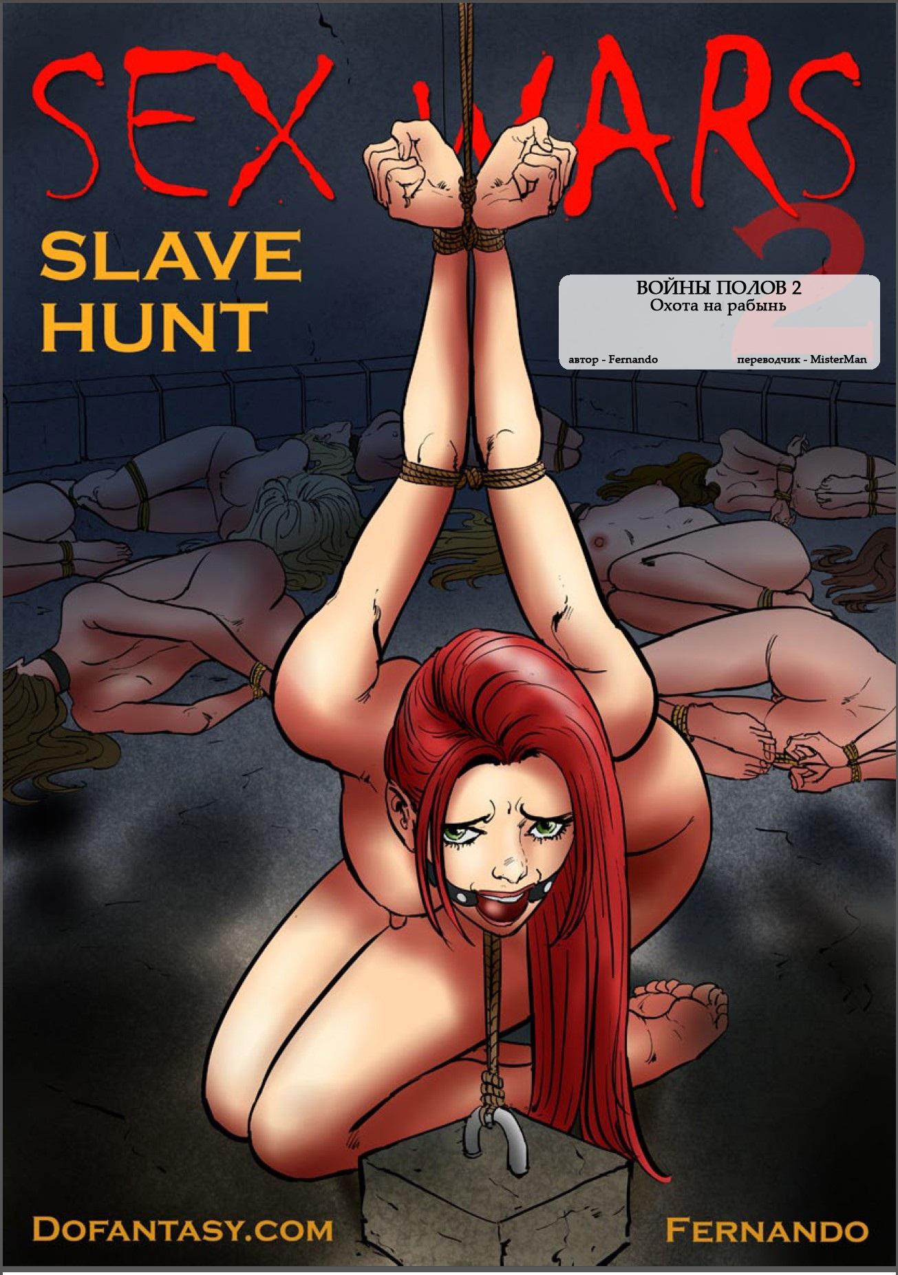 Смотреть порно рисунки бдсм