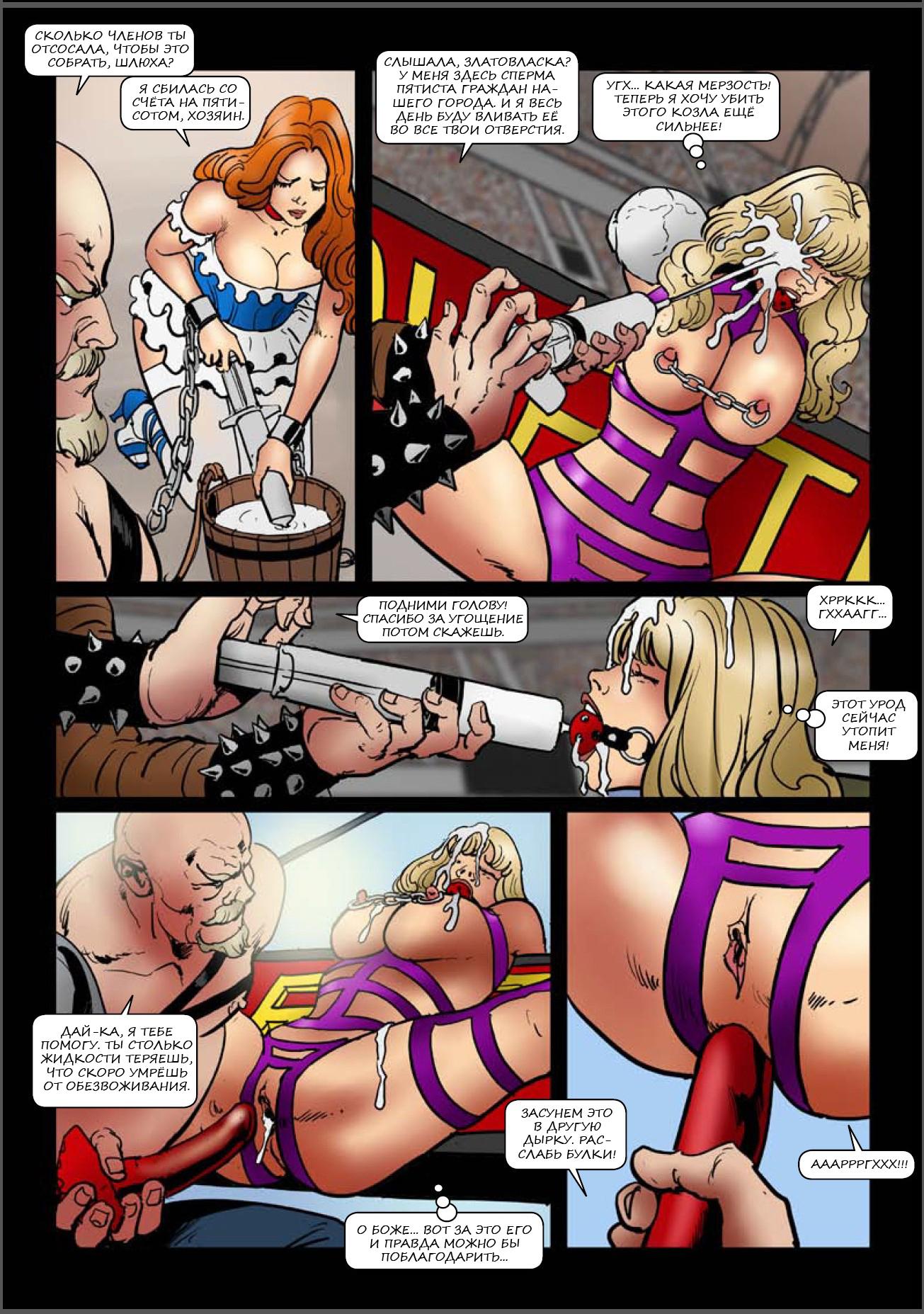 bdsm-komiks-voyna-polov