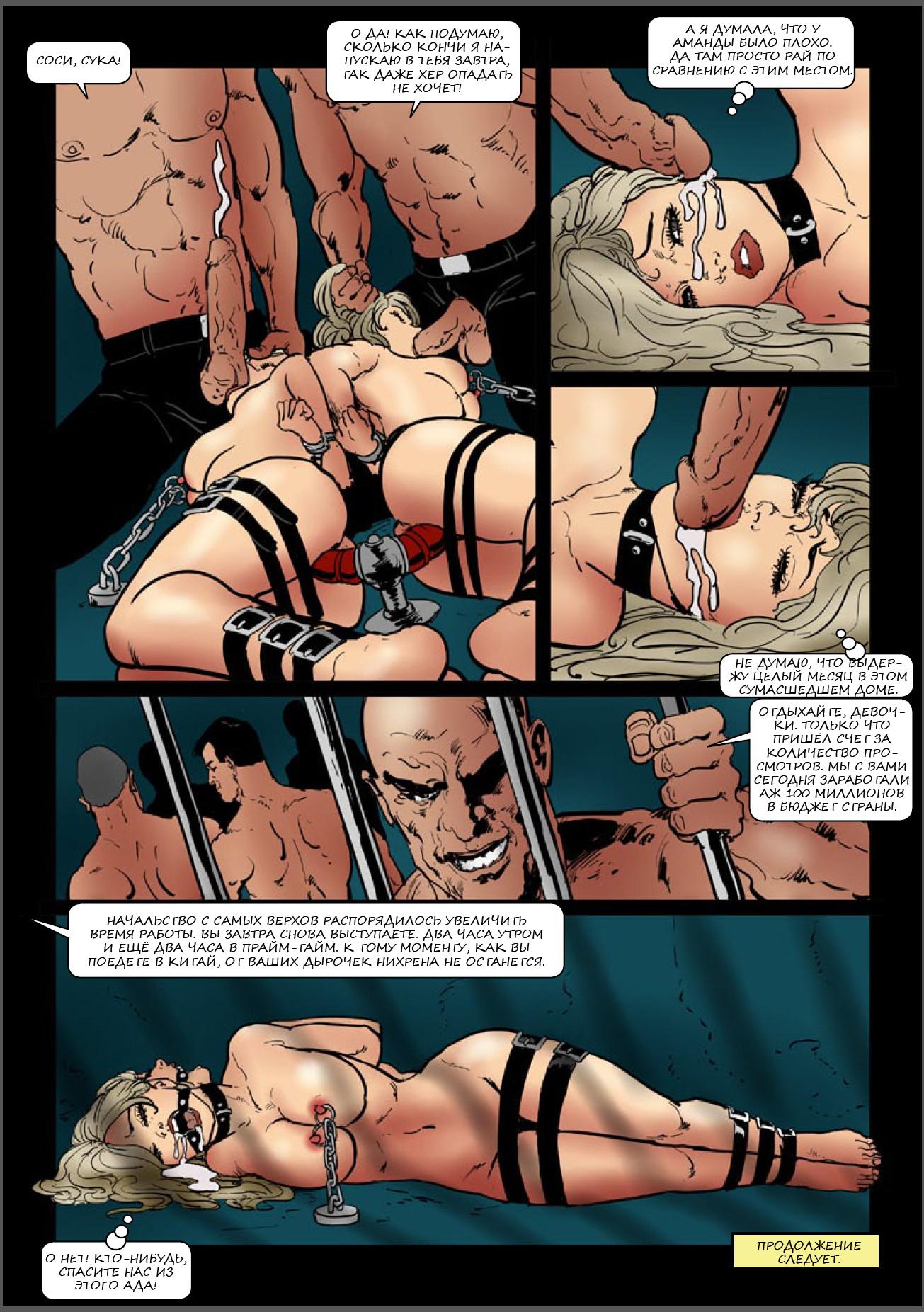 manyak-izvrashenets-porno
