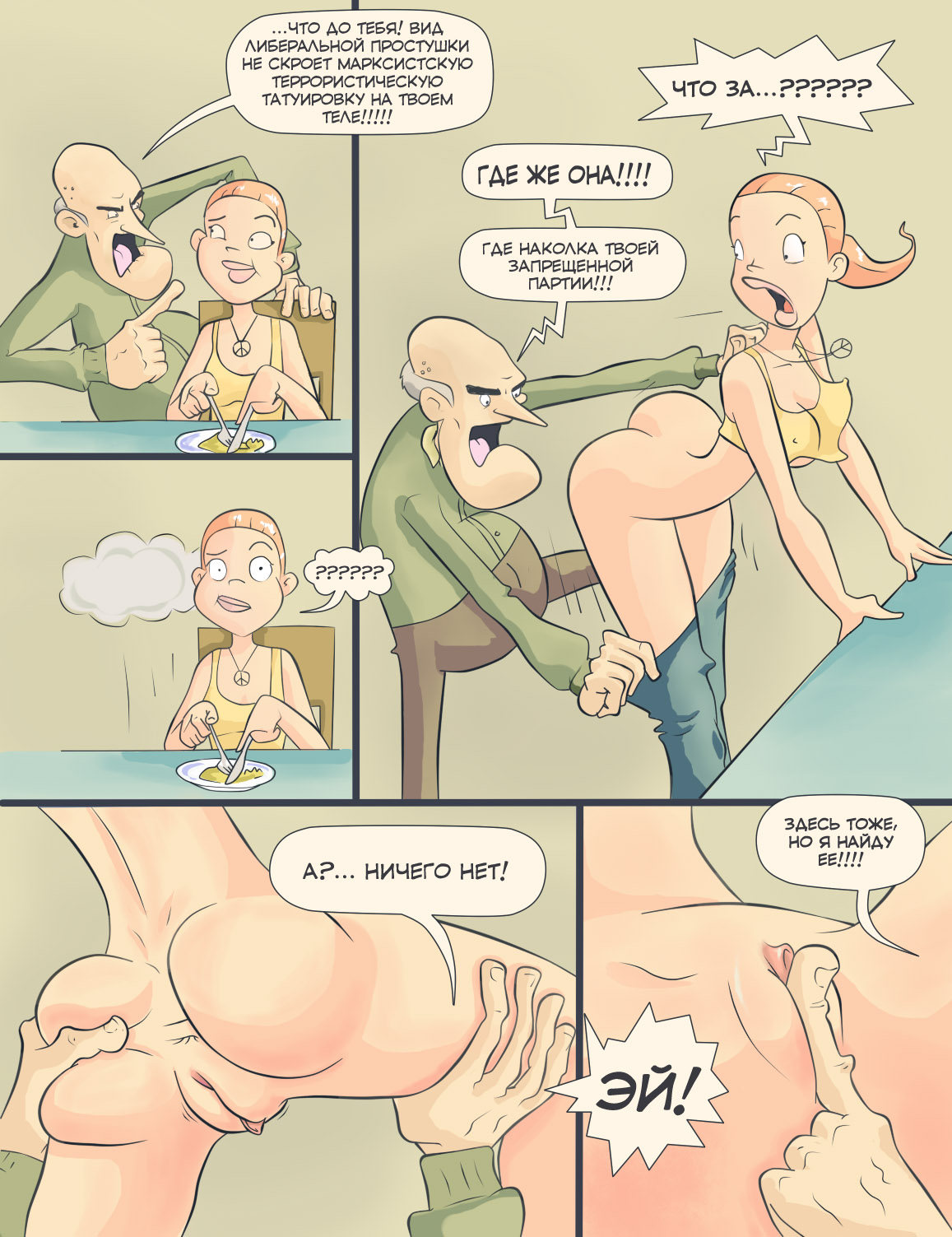 porno-komiksi-stariki-razboyniki