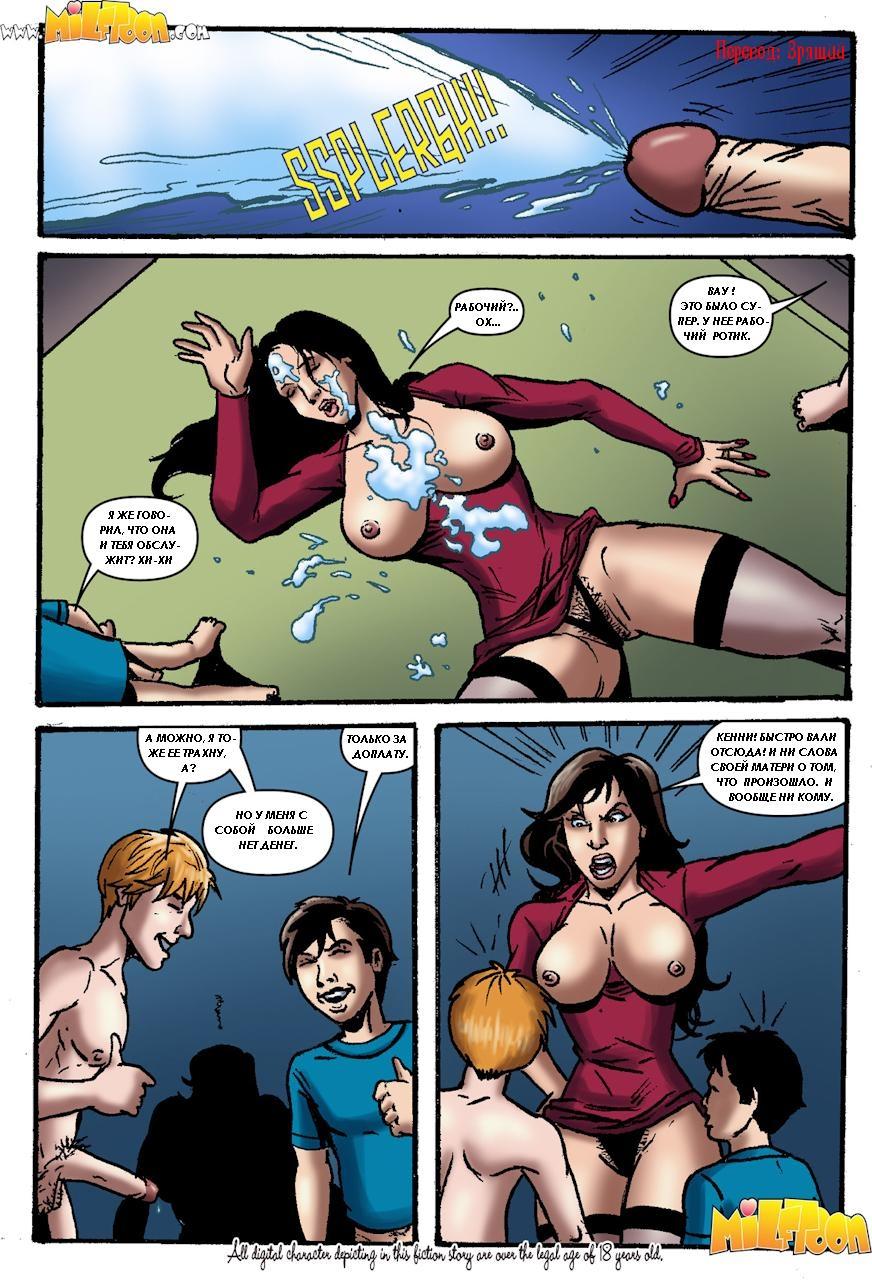 Порно комикс одержимость часть 5