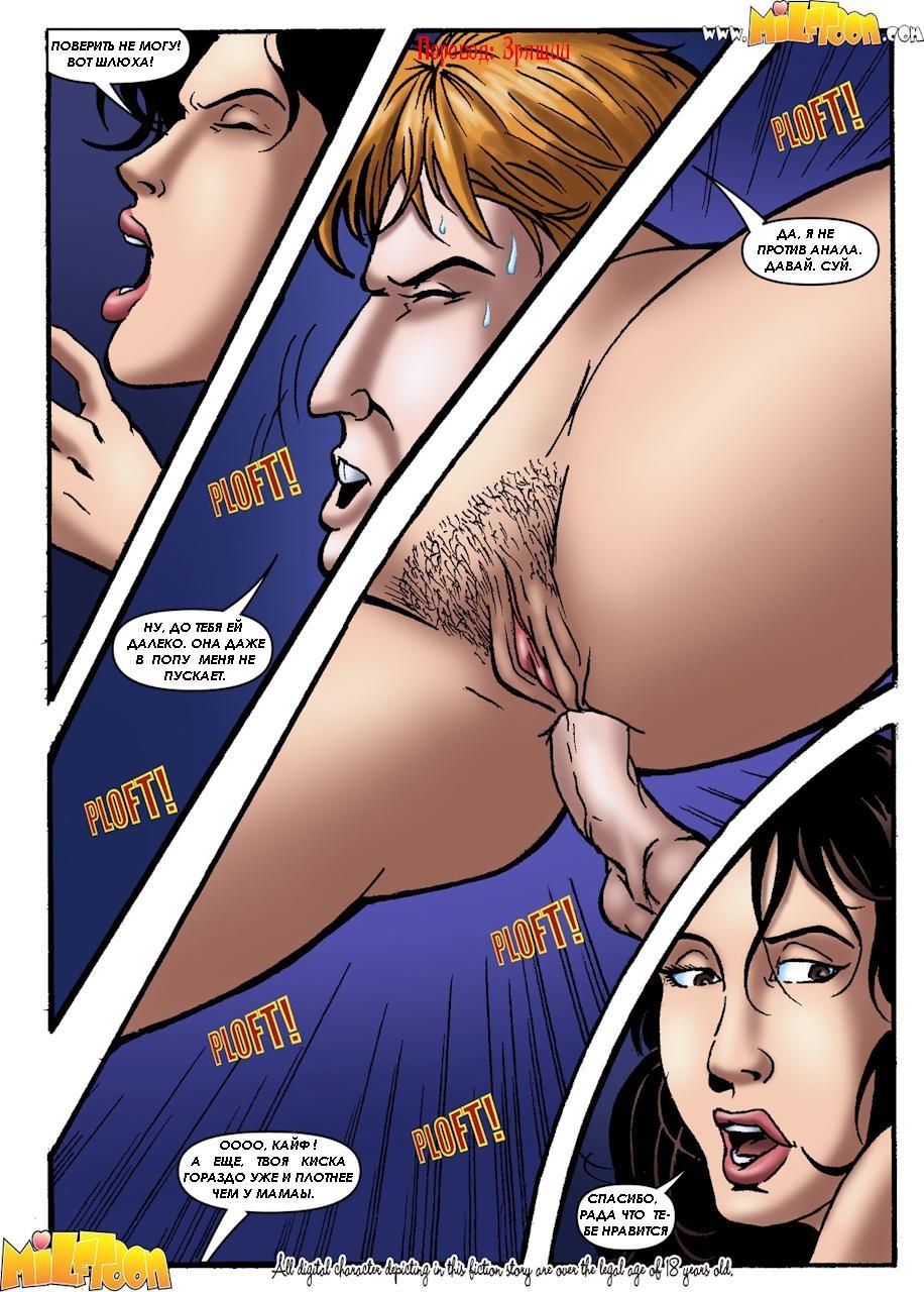 Одержимый пляж комикс порно