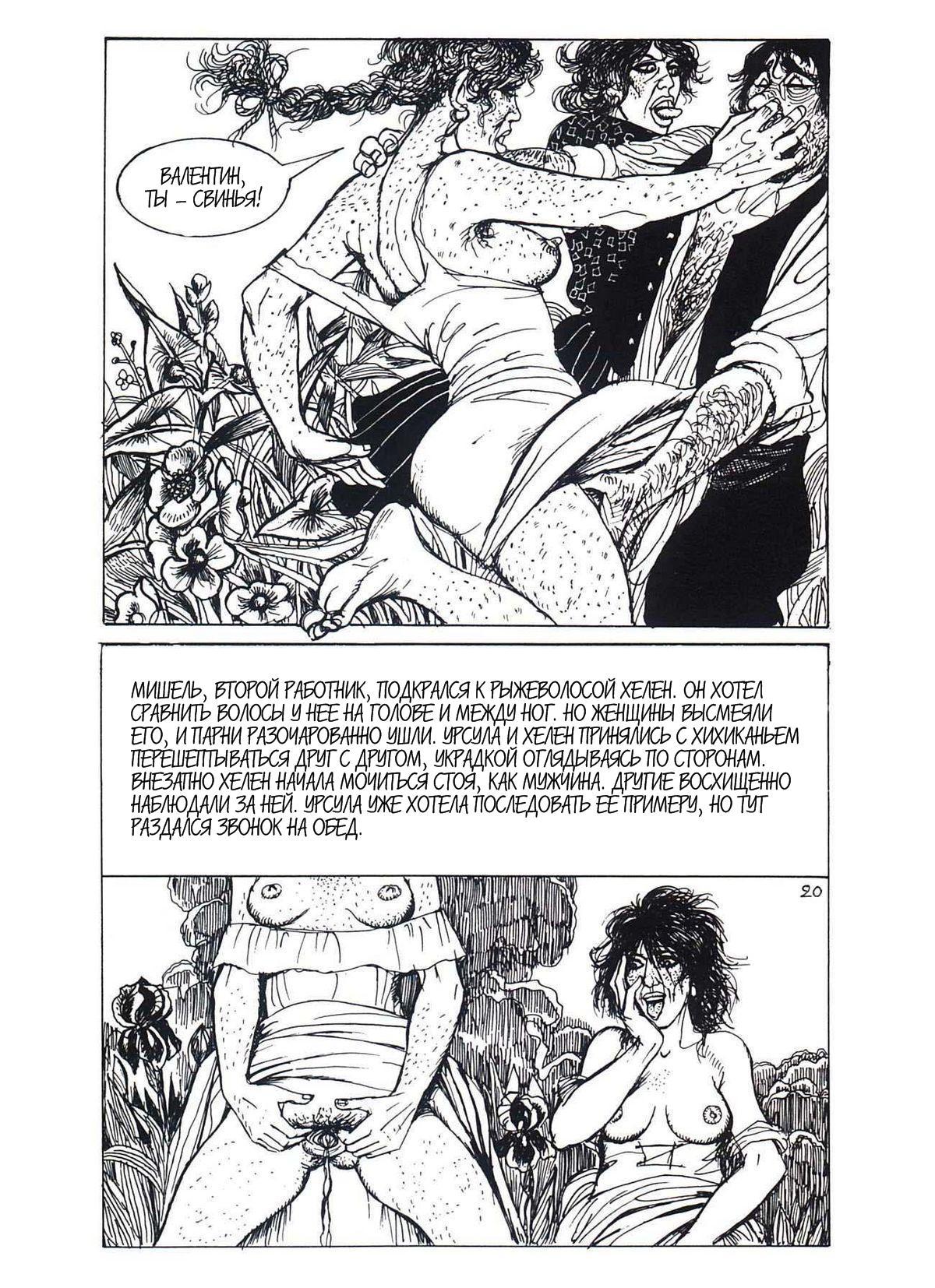 порно комикс похождения юного дон жуана
