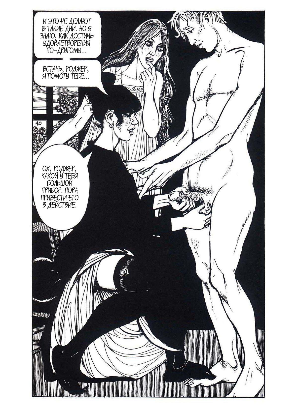 Дон юного комикс жуана похождения порно