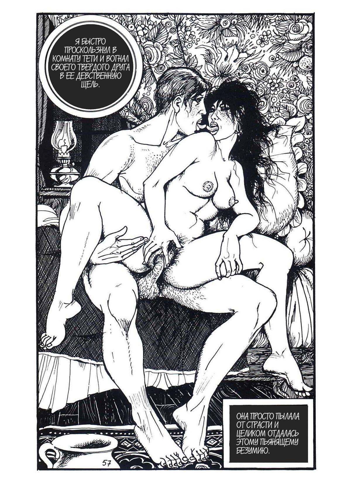 Эротика онлайн смотреть читать порно комиксы с инцесом бесплатно с переводом 22 фотография